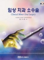 임상치과소수술 Clinical Minor Oral Surgery(Surgery CD)