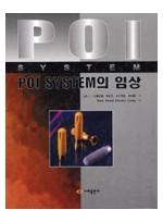 POI system의 임상