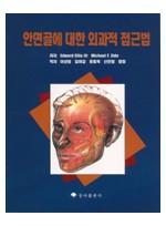 안면골에 대한 외과적 접근법(상아출판사)