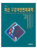 최신구강악안면 외과학 (제3판)