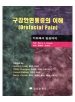 구강안면통증의 이해 [Orofacial Pain]-기초에서 임상까지