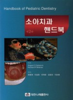 소아치과 핸드북(제2판); Handbook of Pediatric Dentistry