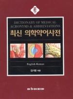 최신의학약어 사전