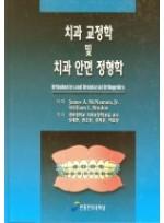 치과 교정학 및 치과 안면 정형학