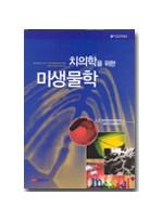 치의학을 위한 미생물학(Essentials Microbiology for Dentistry)