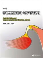 구강안면동통과 측두하악장애 (개정판)(Orofacial Pains and Temporomandibular Disorders, 2/e)