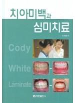 치아미백과 심미치료