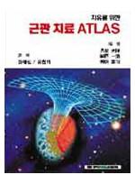 치유를 위한 근관치료 Atlas