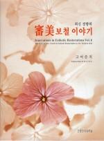최신 경향의 심미보철 이야기- Innovations in Esthetic Restorations Vol. II