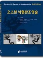 오스본 뇌혈관조형술(Diagnostic Cerebral Angiography)