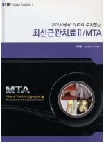 교과서에서 가르쳐주지않는 최신근관치료 II /MTA