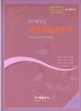 POWER 지역사회간호학