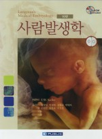 사람발생학(10판):Langman's Medical Embryology