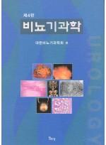 비뇨기과학 제4판