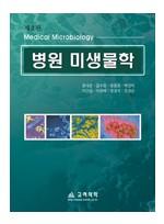병원미생물학,2판