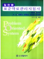 질환별 표준약료관리 지침서