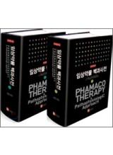 임상약물 백과사전 : Pharmacotherapy (전2권)