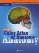 Color Atlas of Anatomy : 우리 몸의 해부사진 연구 (여섯째판)