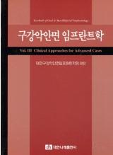 구강악안면 임프란트학 Vol.III