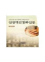 임상맥진강좌입문 : 05년도 광주 강의 『의학입문』28맥을 중심으로