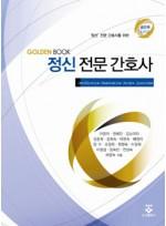 정신전문간호사 [ Golden Book 시리즈 전문간호사 문제집 ]