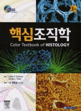 핵심조직학(제3판)-Color Textbook of Histology,3/e