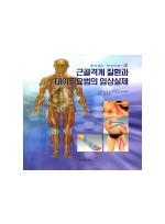 근골격계 질환과 테이핑요법의 임상실제 (통증없는 세상만들기 2)