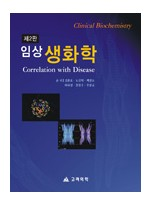 임상생화학 (2판)