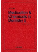 MEDICATION CHEMICALS IN DENTISTRY 2 (치과처방총람 2)