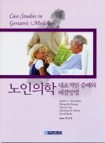 노인의학: 대표적인 증례와 해결방법