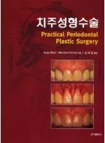 치주 성형수술