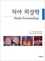 치아 외상학
