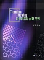 Titanium-mesh와 임플란트의 실패 극복