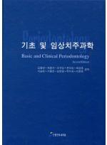 기초 및 임상치주과학