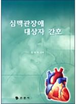 심맥관장애 대상자 간호