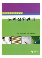 노인전문간호사과정실습 노인질환관리