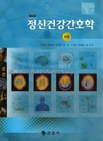 정신건강간호학(제3판) 상