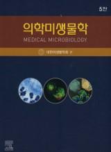 의학미생물학 제5판