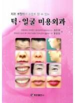 치과 개원의가 손쉽게 할 수 있는 턱 얼굴 미용외과