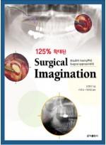 125% 확대된 Surgical Imagination