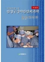 치과위생사를 위한 임상구강악안면외과학 개정판
