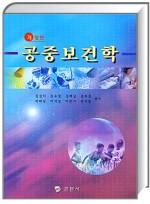 공중보건학 (김유정)