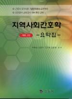 지역사회간호학-요약집 (개정3판)