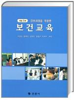 보건교육 (개정3판)