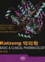 Katzung 약리학 제11판