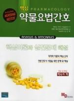 핵심PHARMACOLOGY 약물요법간호