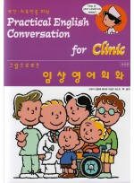 임상영어회화 (개정판)CD포함