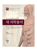 새의학용어(제8판):The Language of Medicine,8/e