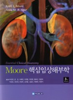 Moore핵심임상해부학(3판):Essential Clinical Anatomy