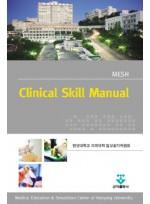 Clinical Skill Manual(MESH)